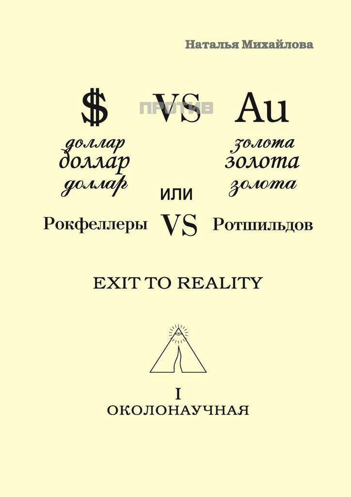 Фото - Наталья Семеновна Михайлова Доллар против золота, или РокфеллерыVSРотшильдов таккер р marvel vs dc великое противостояние двух вселенных
