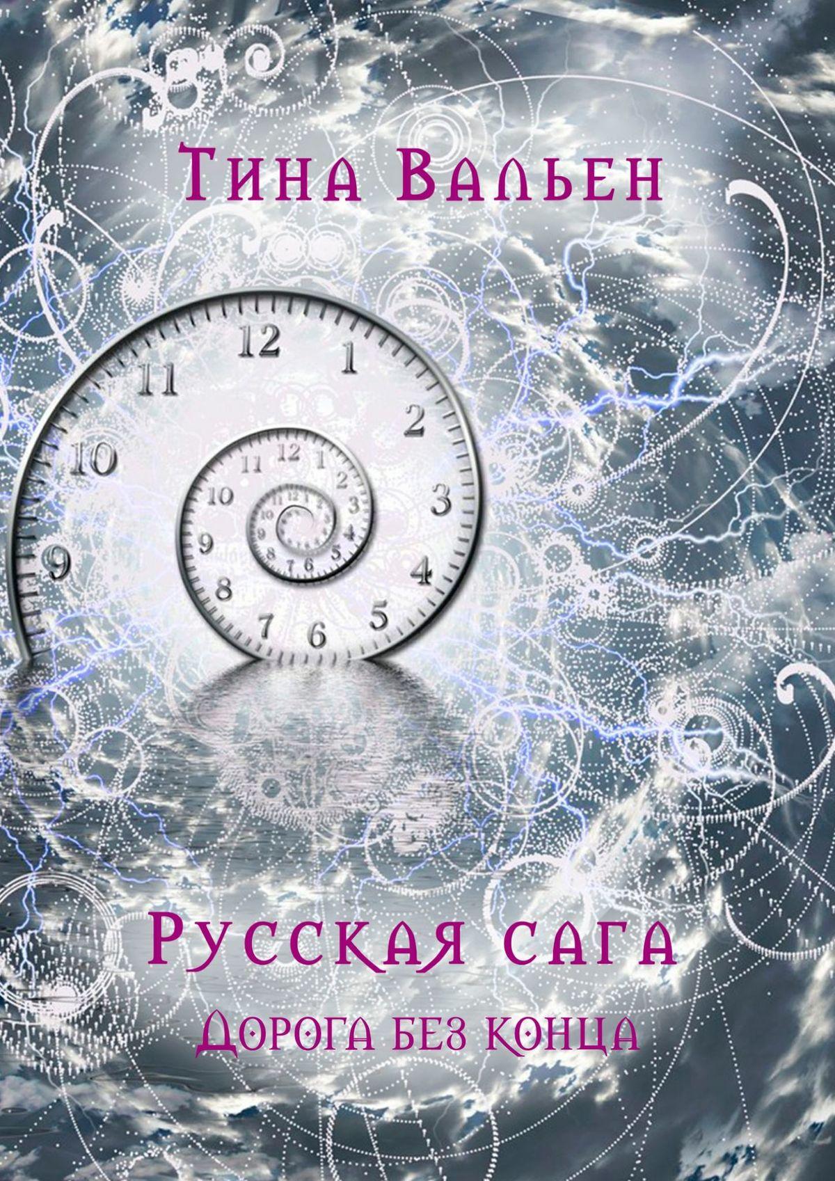 Тина Вальен Русская сага. Дорога без конца. Книга четвёртая дорога в будущее
