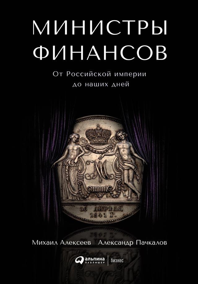 фото обложки издания Министры финансов