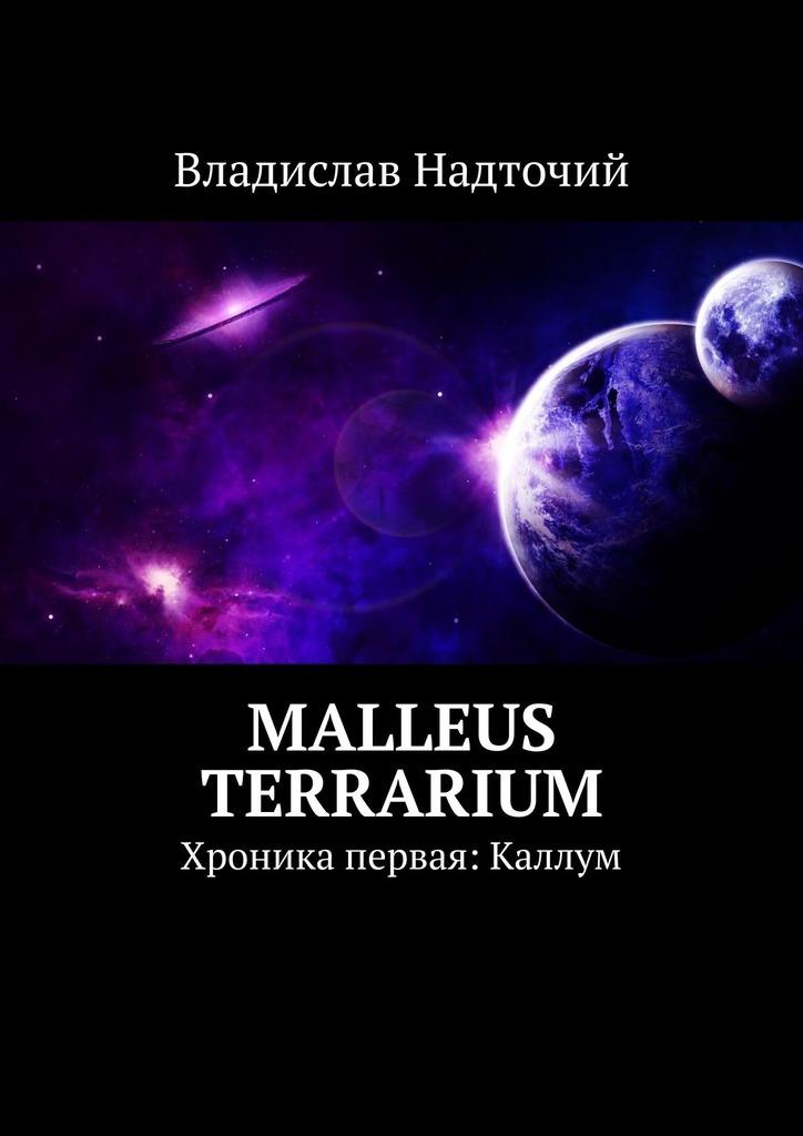 Владислав Надточий Malleus Terrarium. Хроника первая: Каллум кольцо флориан judith williams кольцо флориан