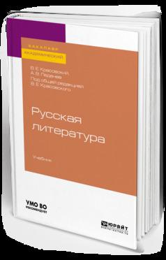 russkaya literatura uchebnik dlya akademicheskogo bakalavriata