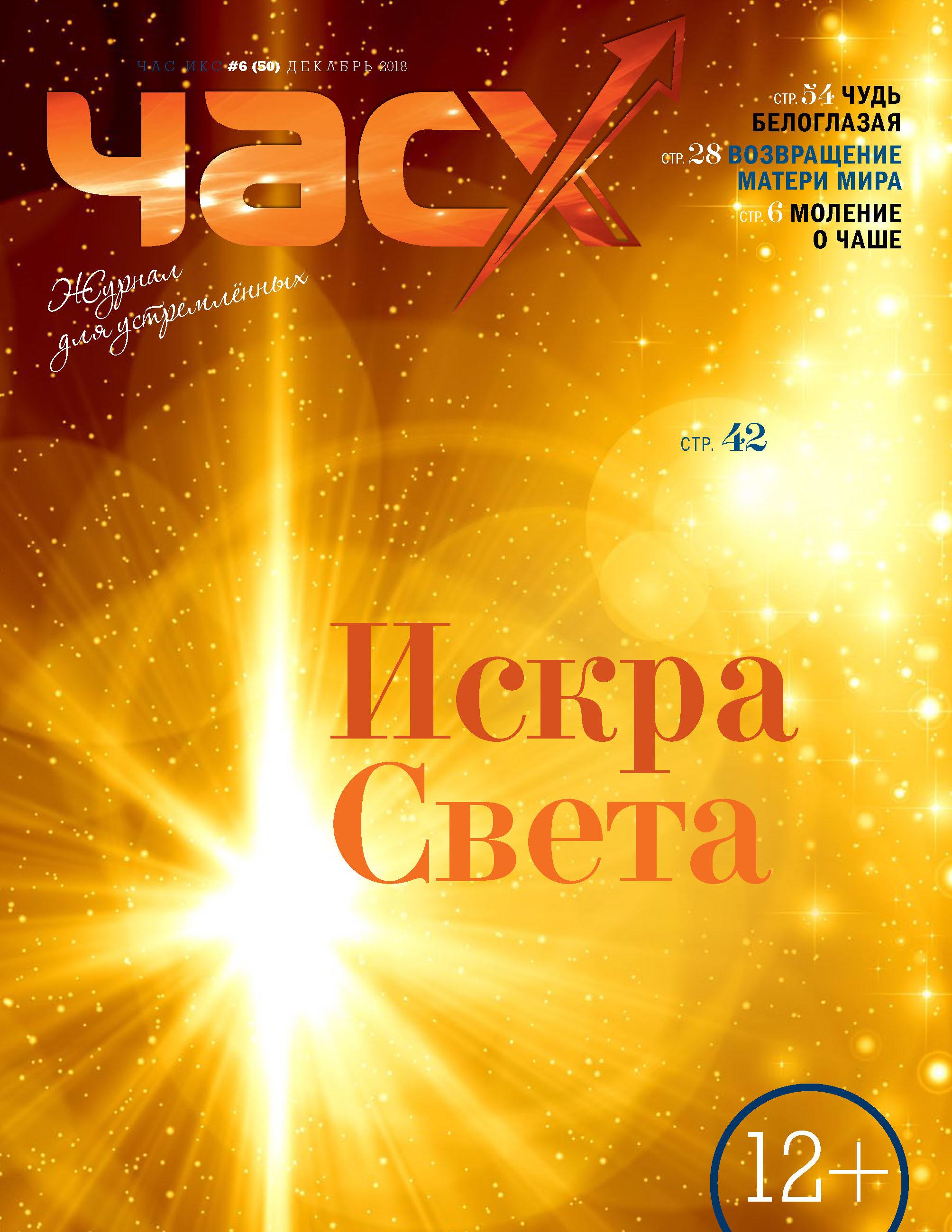 Отсутствует Час X. Журнал для устремленных. №6/2018 отсутствует журнал лиза 20 2018