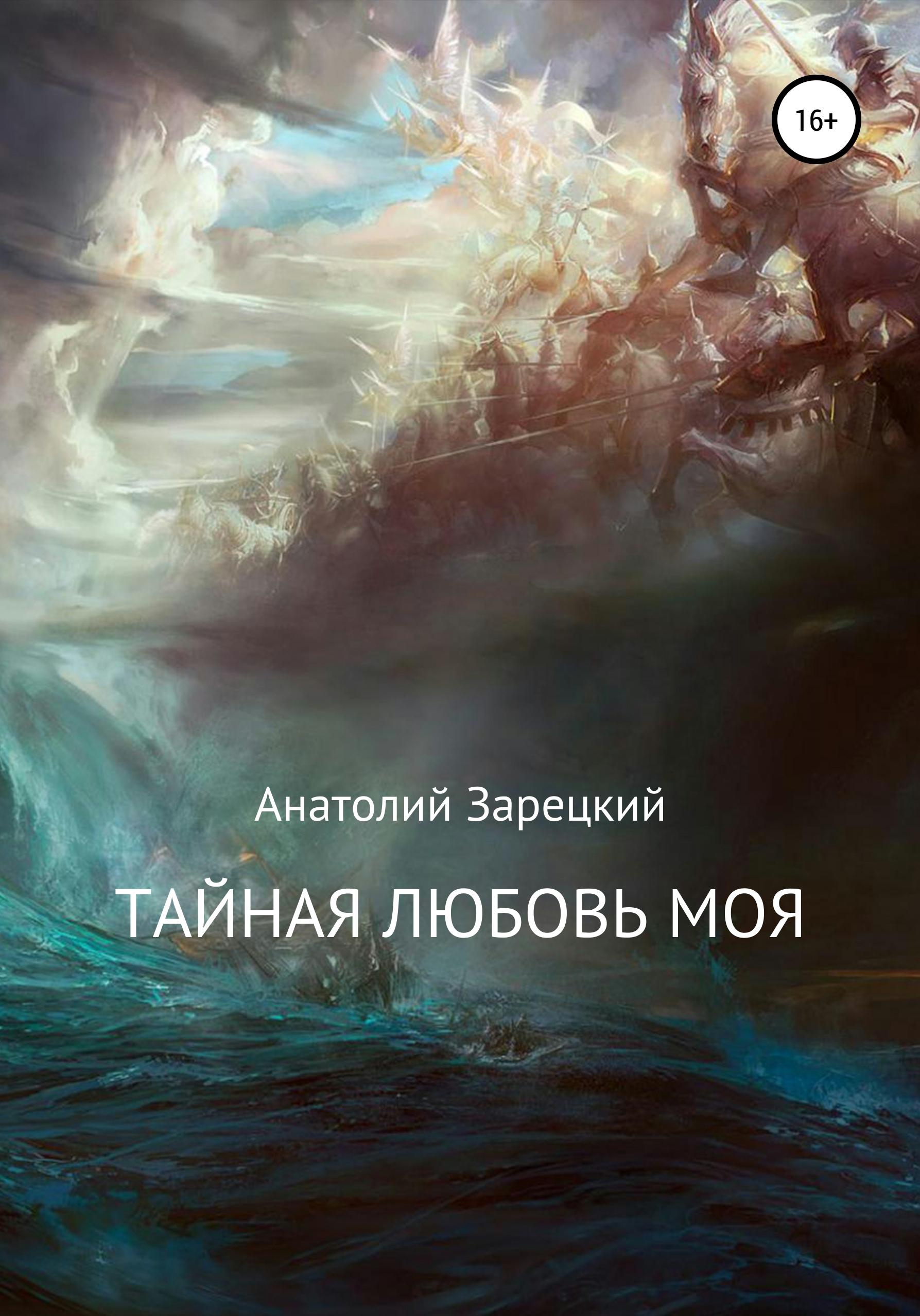 Анатолий Зарецкий Тайная любовь моя смирнова лидия николаевна моя любовь