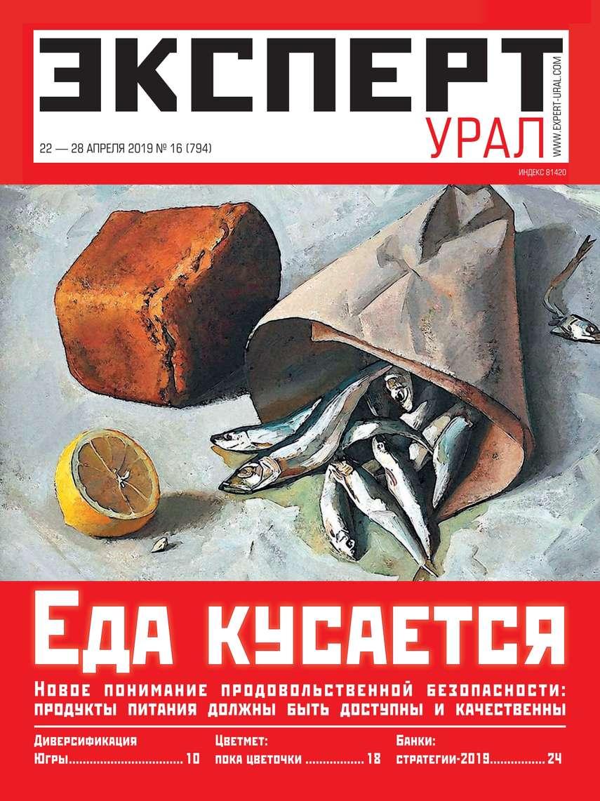 Редакция журнала Эксперт Урал Эксперт Урал 16-2019 new in stock hfp 2303