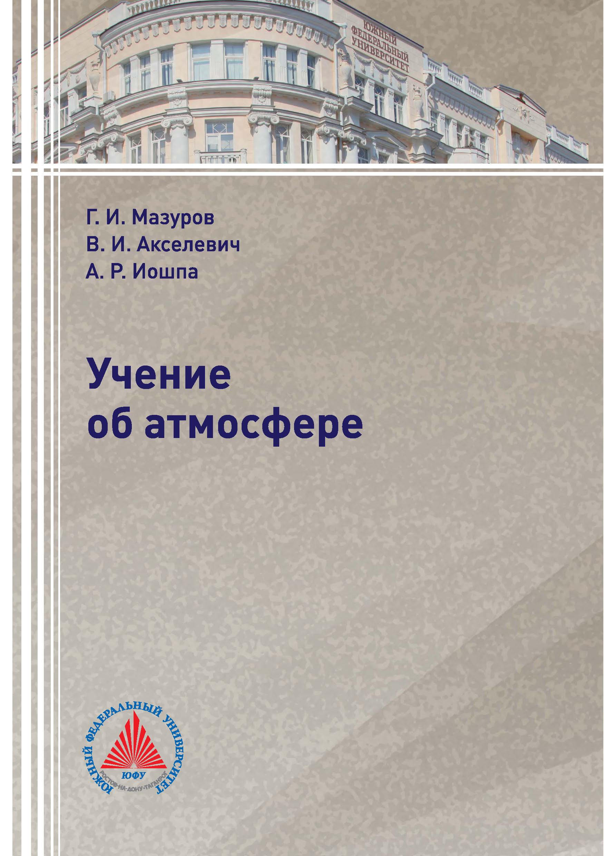 Г. И. Мазуров Учение об атмосфере в в рудский в и стурман основы природопользования учебное пособие