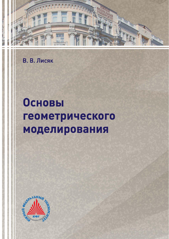 В. В. Лисяк Основы геометрического моделирования в в вьюгин математические основы машинного обучения и прогнозирования