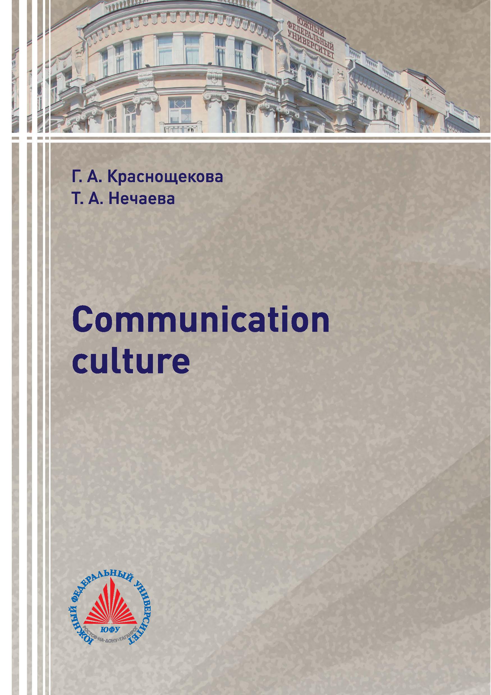 Г. А. Краснощекова Communication culture culturally speaking culture communication and politeness theory