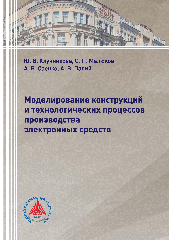 А. В. Палий Моделирование конструкций и технологических процессов производства электронных средств