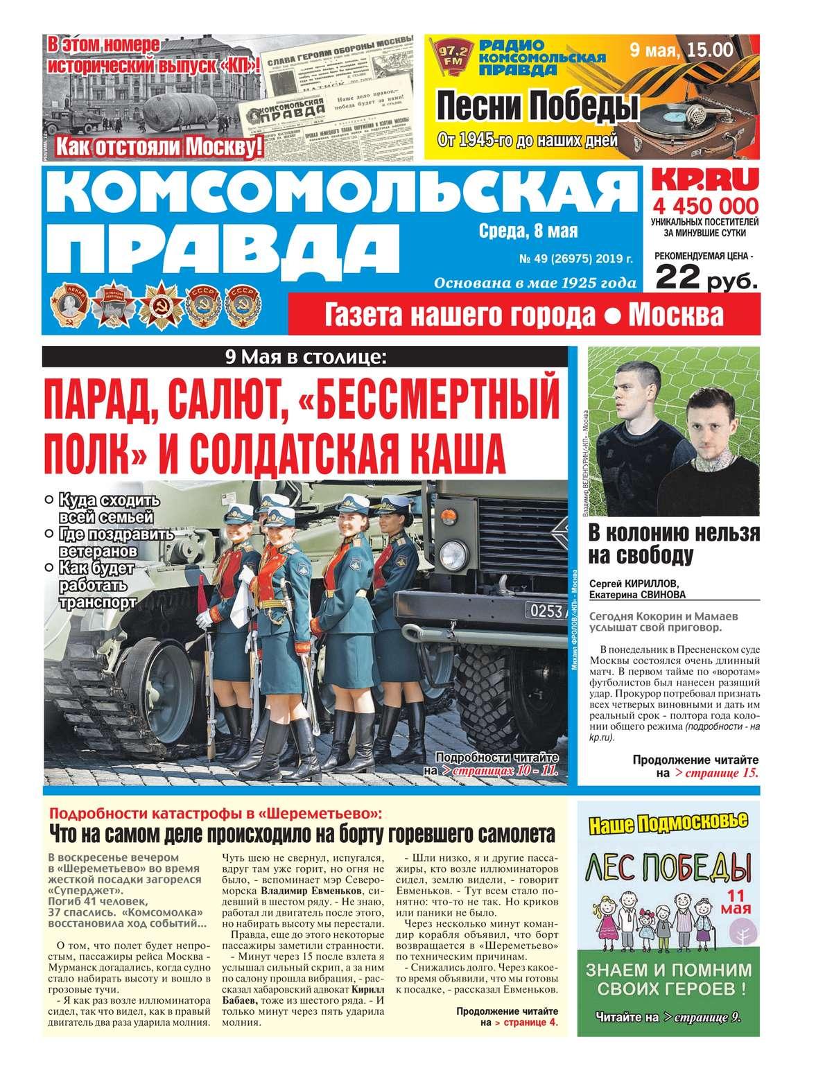Комсомольская Правда. Москва 49-2019