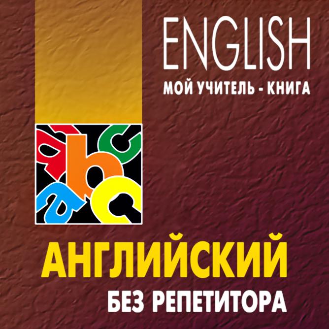 О. Н. Оваденко Английский без репетитора. MP3