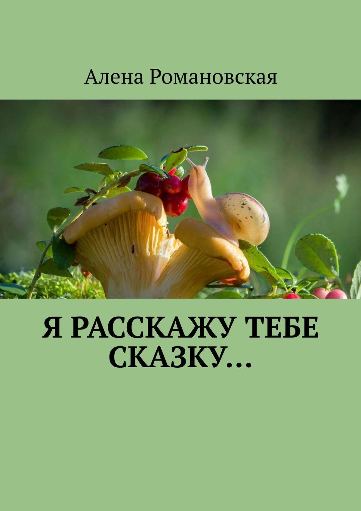 Алена Романовская Я расскажу тебе Сказку… алексей алексеевич ратушный я тебе расскажу расскажу о россии сынок