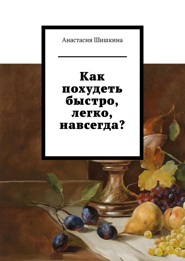 Анастасия Шишкина Как похудеть быстро, легко, навсегда? миная хельн как я стала