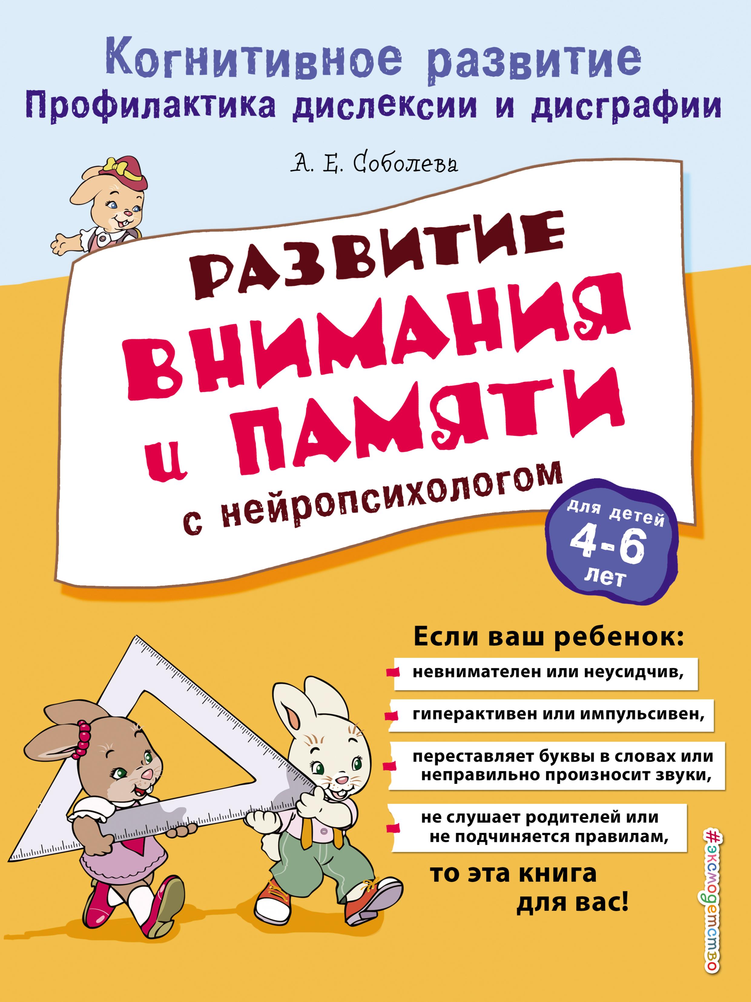 Александра Соболева Развитие внимания и памяти с нейропсихологом