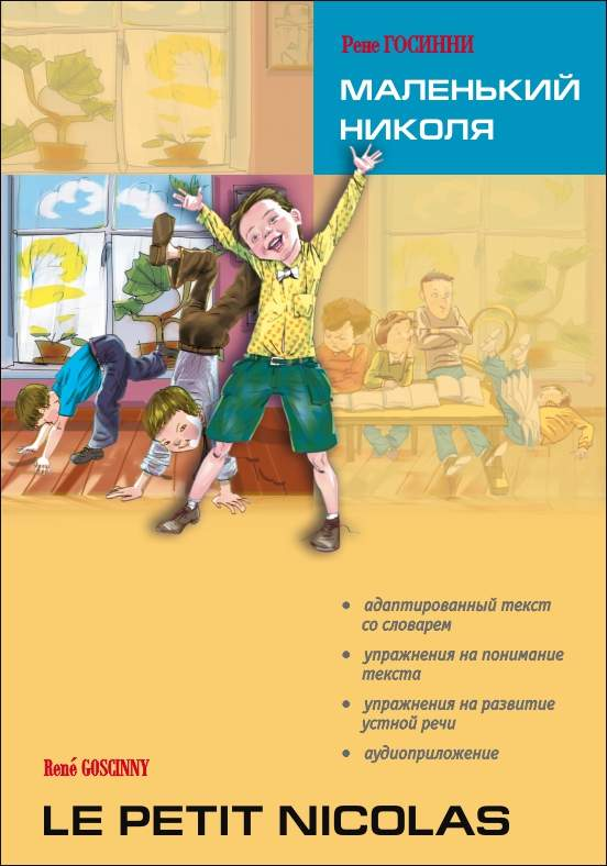 Рене Госинни Le petit Nicolas / Маленький Николя. Книга для чтения на французском языке рене госинни маленький николя le petit nicolas