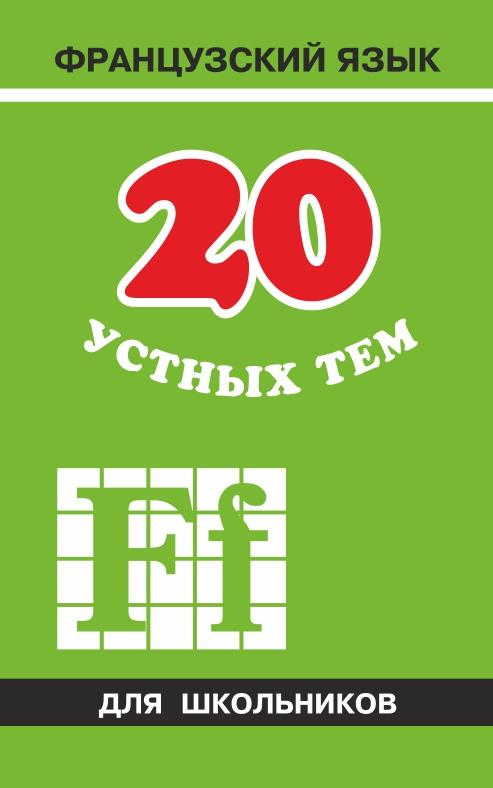 купить А. И. Иванченко 20 устных тем по французскому языку для школьников онлайн