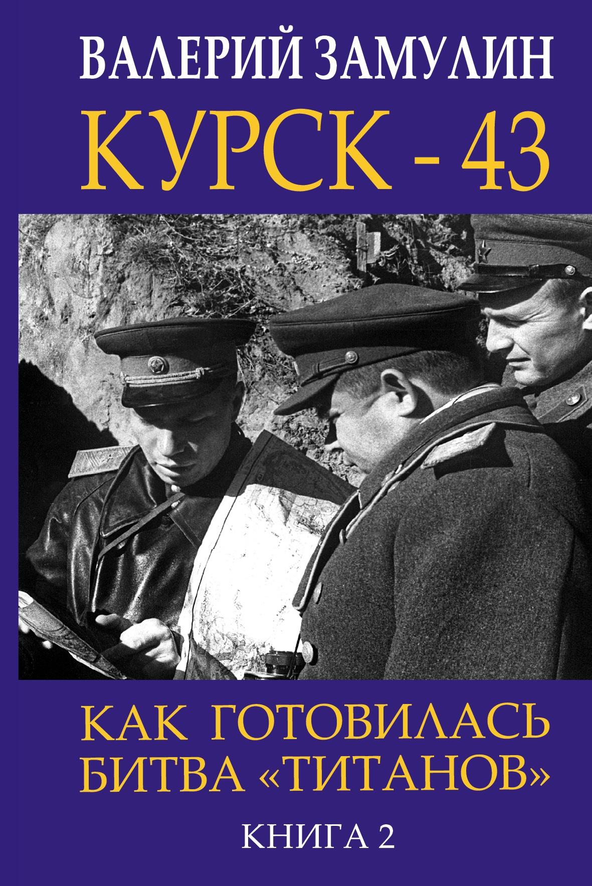 купить Валерий Замулин Курск-43. Как готовилась битва «титанов». Книга 2 по цене 439 рублей