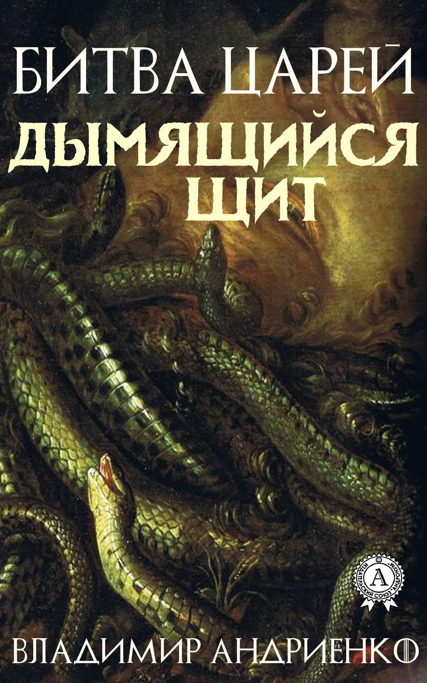 Владимир Андриенко Битва царей: Дымящийся щит