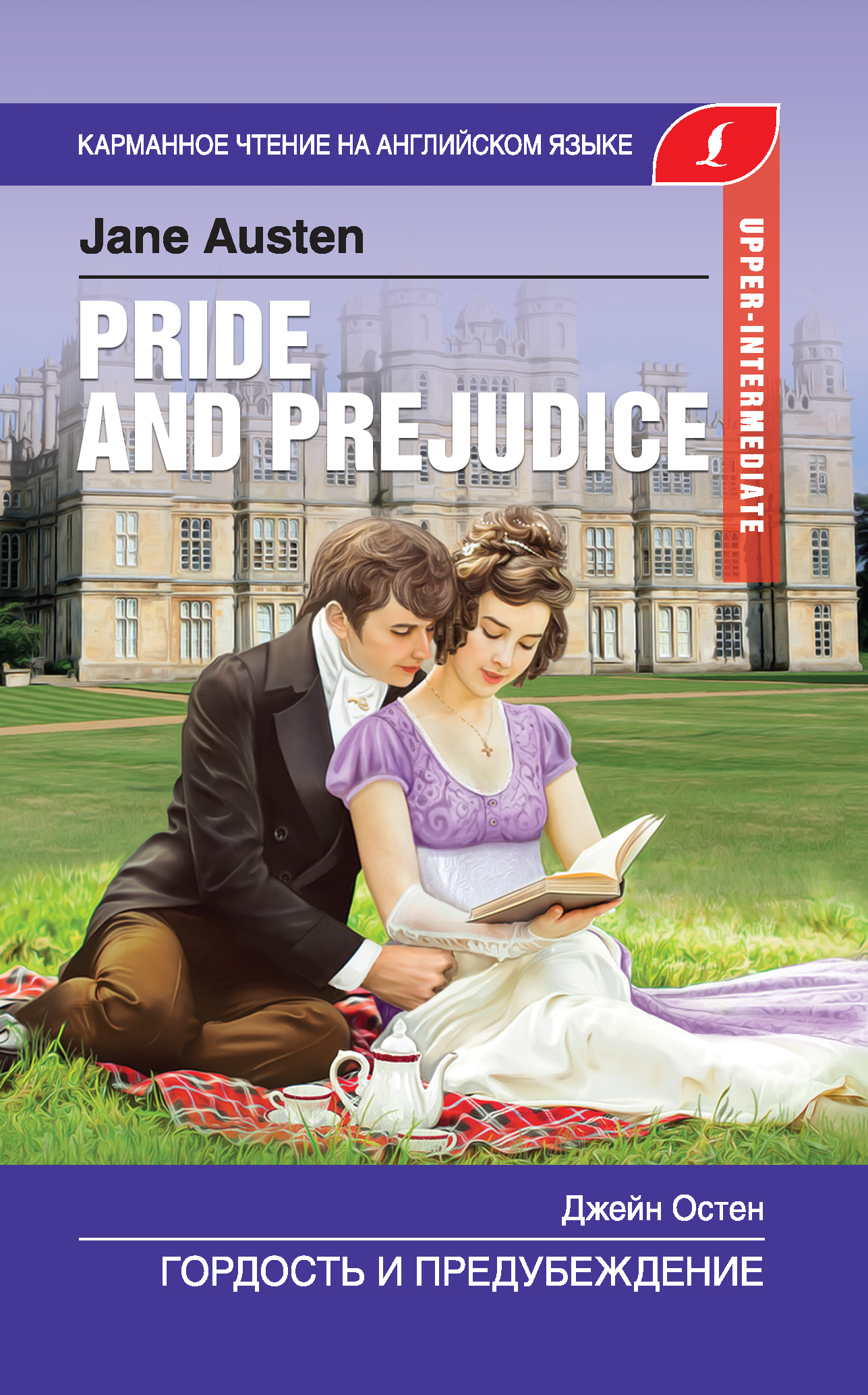 Джейн Остин Гордость и предубеждение / Pride and Prejudice остен джейн гордость и предубеждение роман