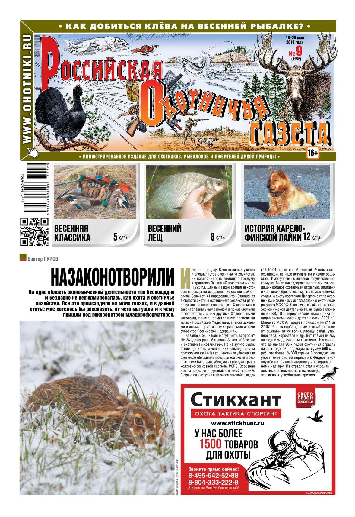 Редакция газеты Российская Охотничья Газета Российская Охотничья Газета 09-2019 цены