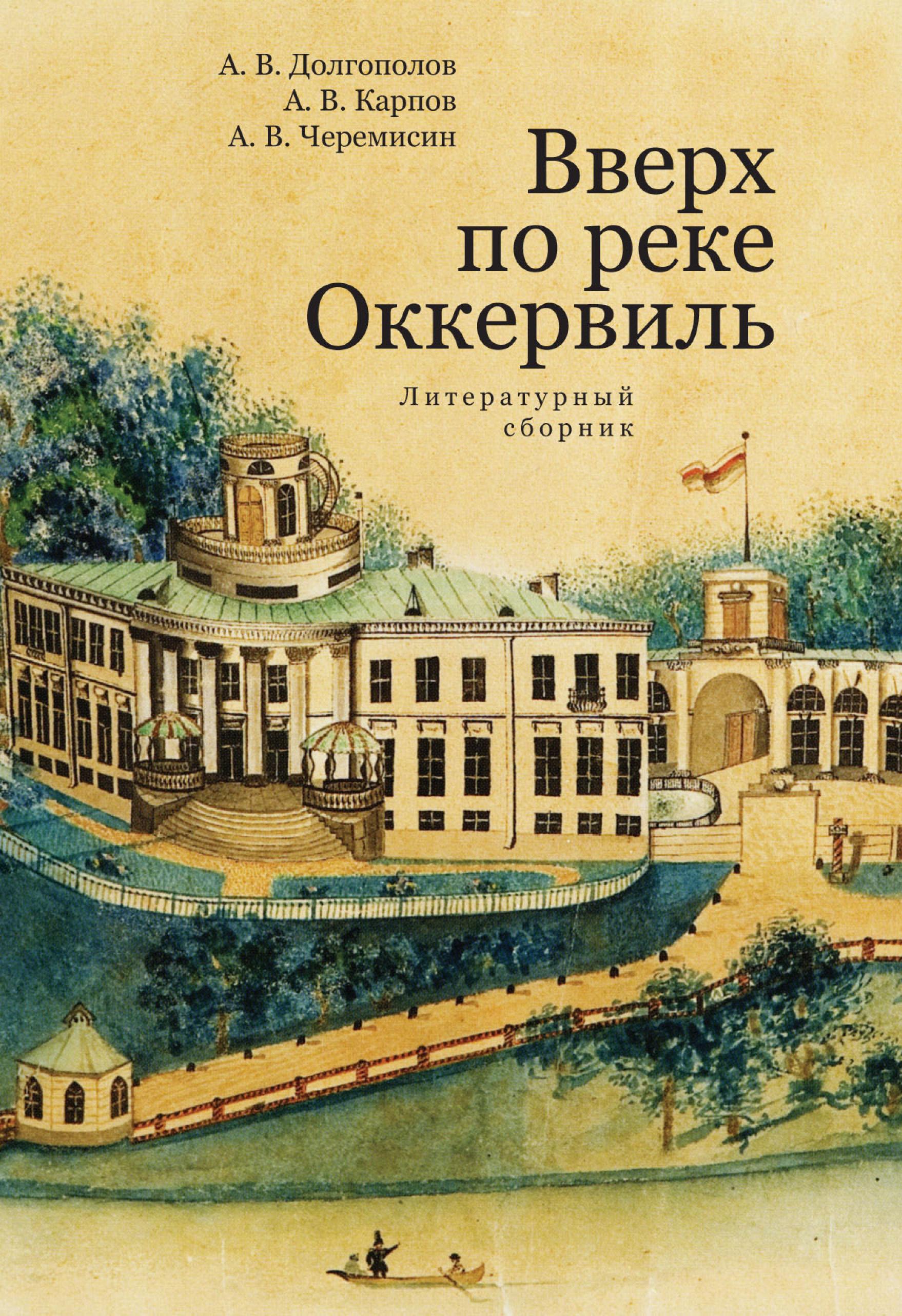 Алексей Долгополов Вверх по реке Оккервиль вверх по реке