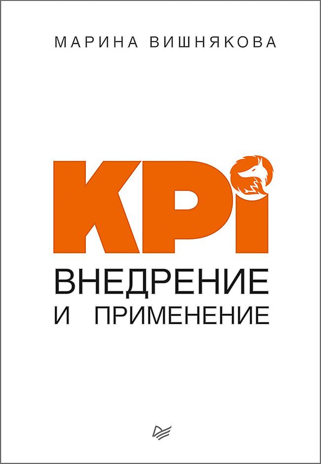 Обложка книги KPI. Внедрение и применение