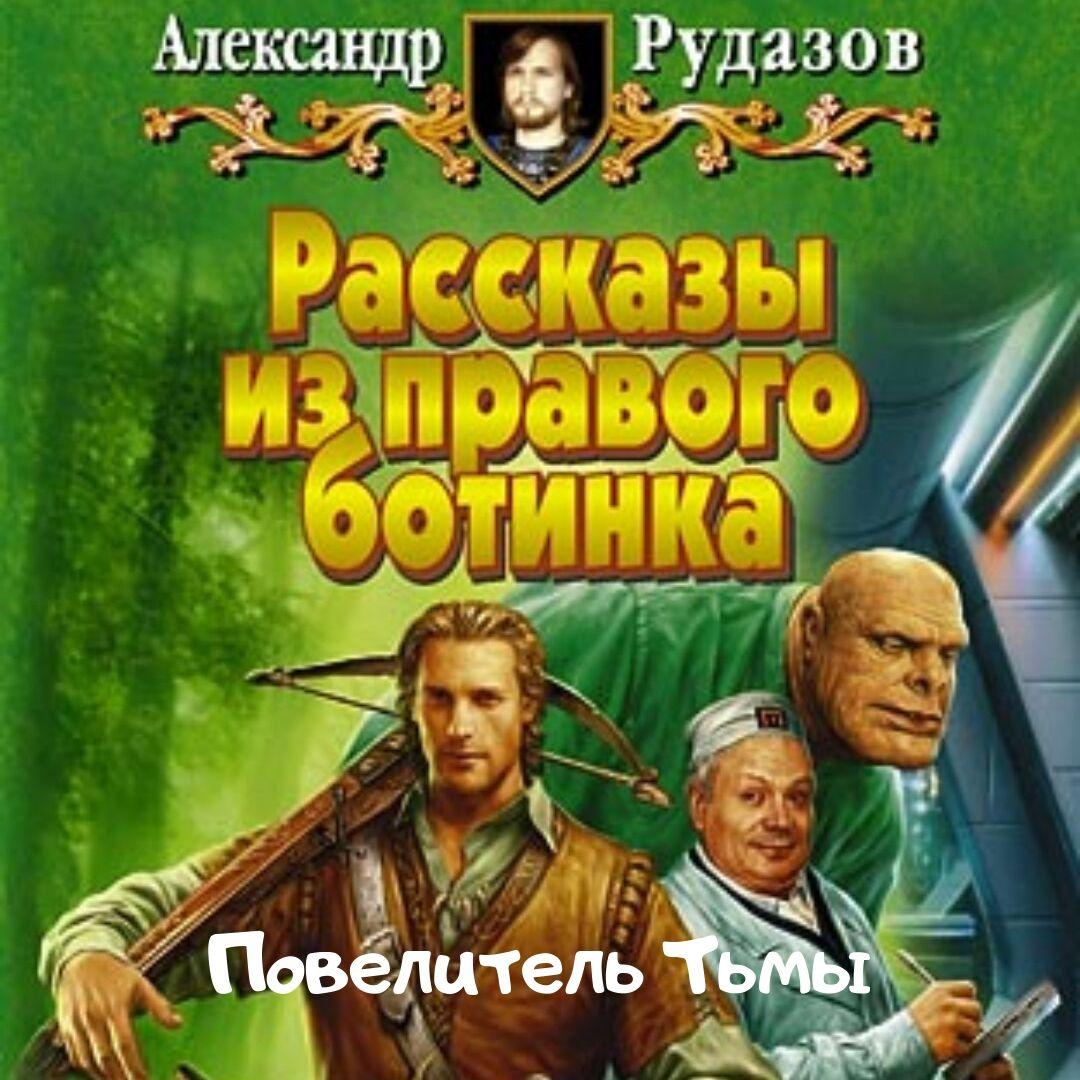 Александр Рудазов Повелитель Тьмы александр рудазов тени не умеют говорить
