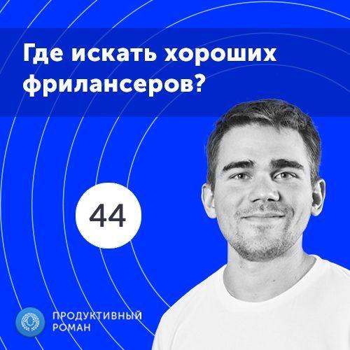 Роман Рыбальченко 44. Где найти и как выбрать фрилансера? Биржа фрилансеров