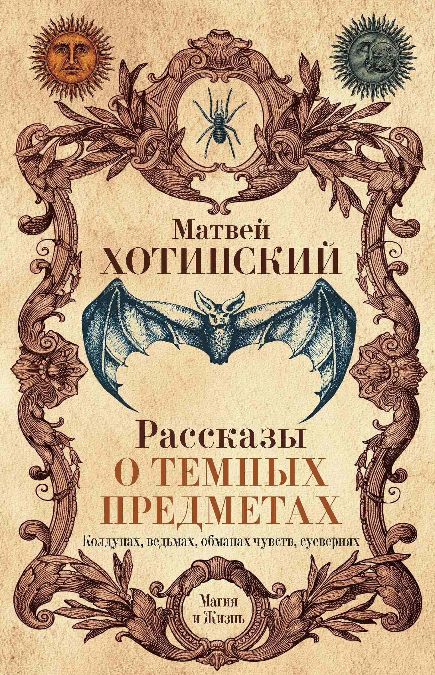 Матвей Хотинский Рассказы о темных предметах, колдунах, ведьмах, обманах чувств, суевериях цена и фото