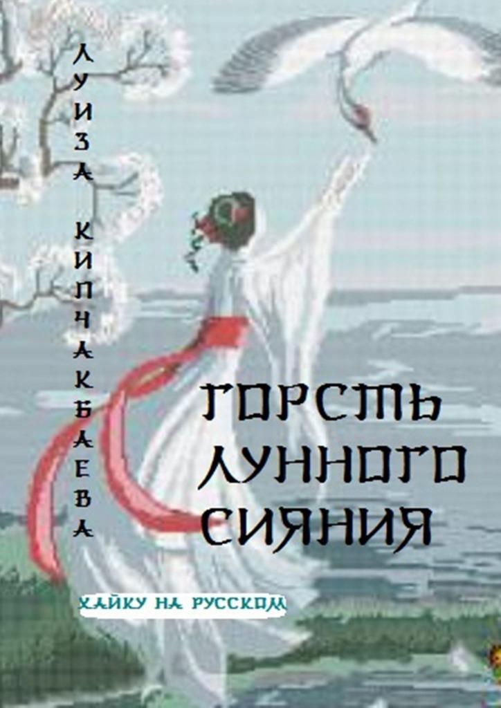 Луиза Кипчакбаева Горсть лунного сияния горсть