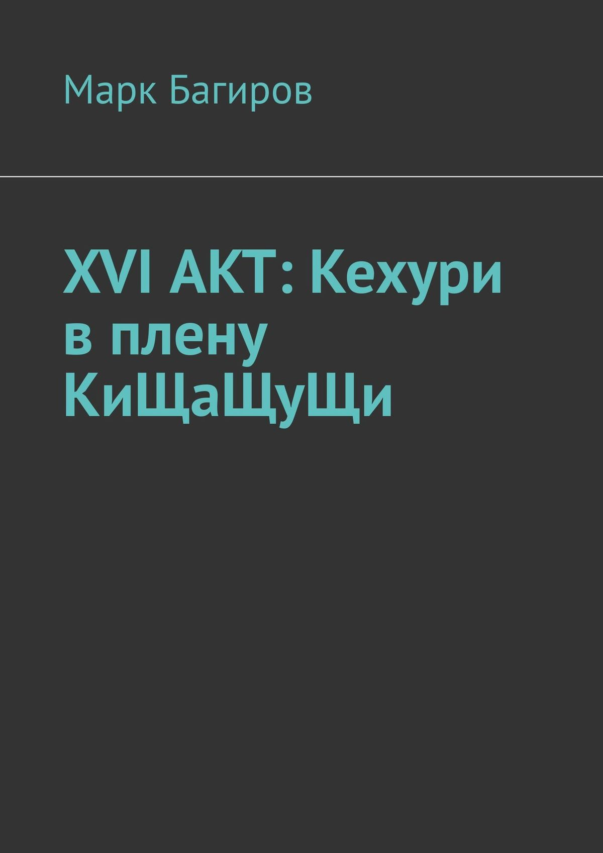 Марк Измайлов XVIАКТ: Кехури вплену КиЩаЩуЩи марк измайлов xvi акт
