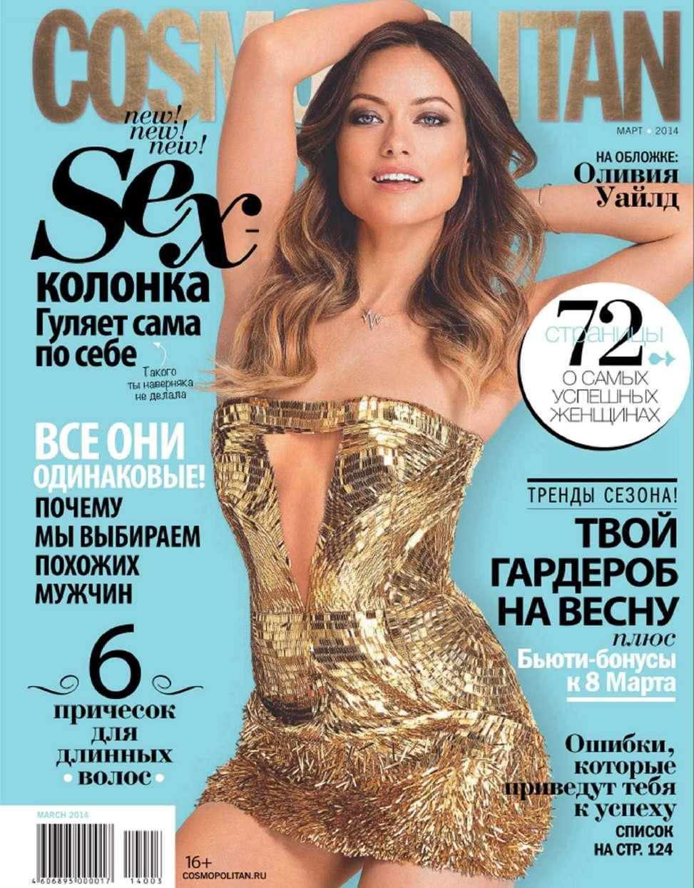 Cosmopolitan 03