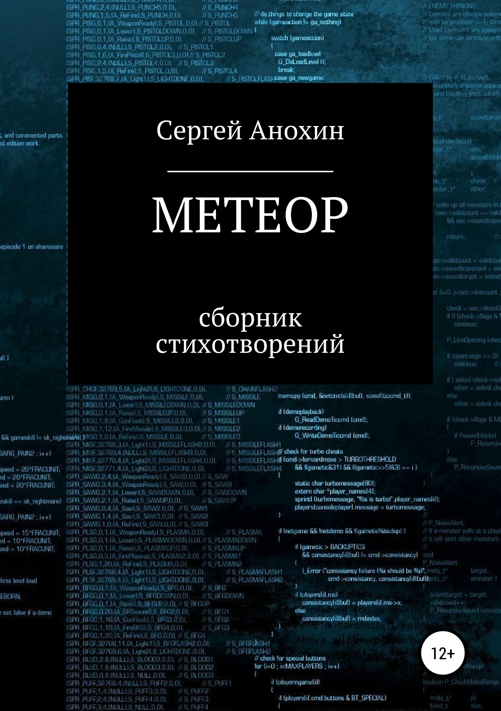 Сергей Михайлович Анохин Метеор цены онлайн