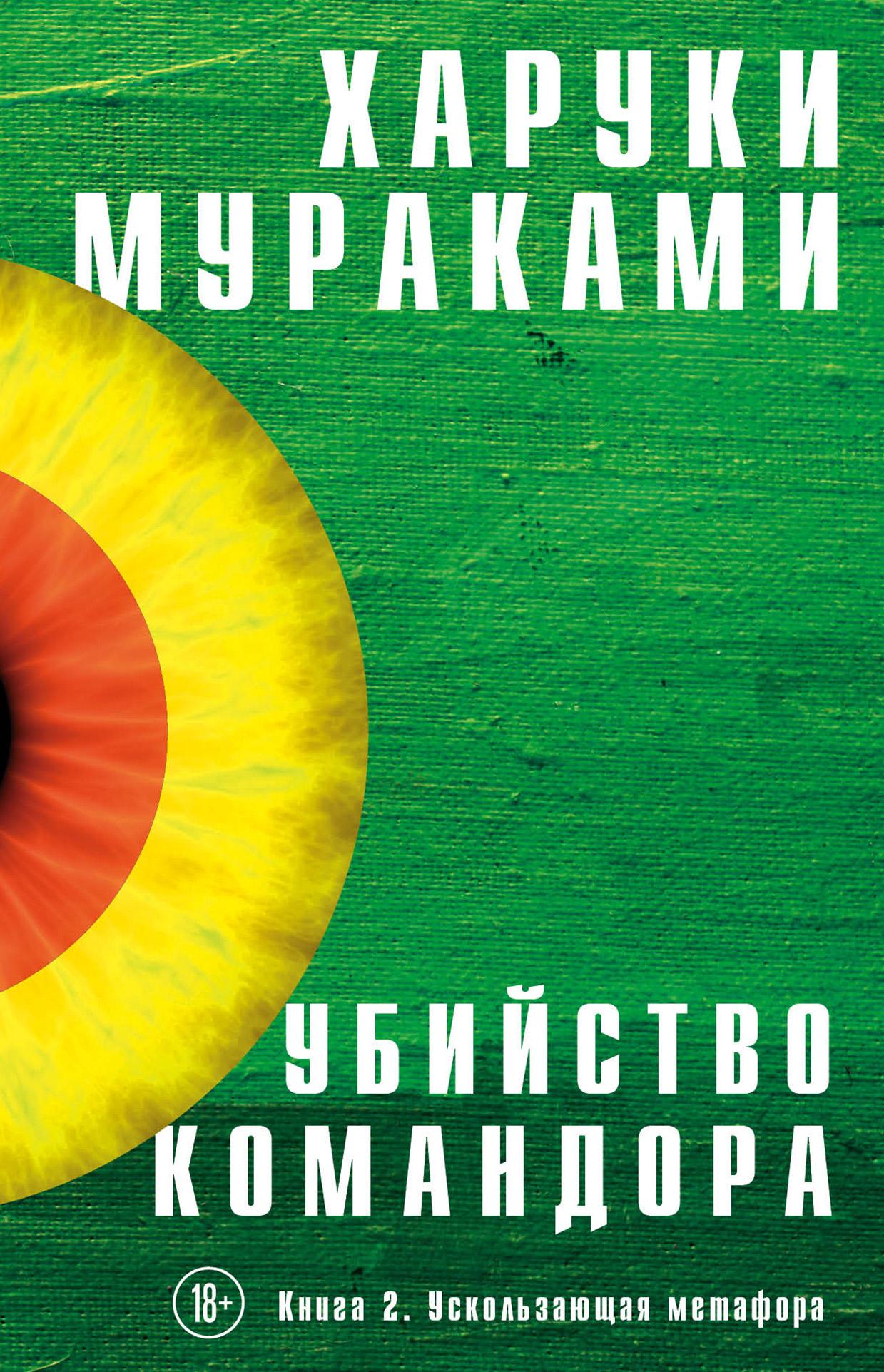 Харуки Мураками - Убийство Командора. Книга 2. Ускользающая метафора