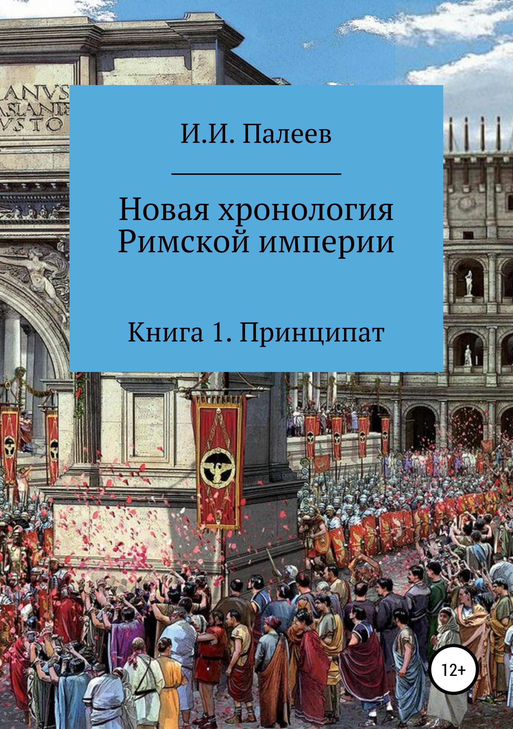 Игорь Иванович Палеев Новая хронология Римской империи. Книга 1 недорого