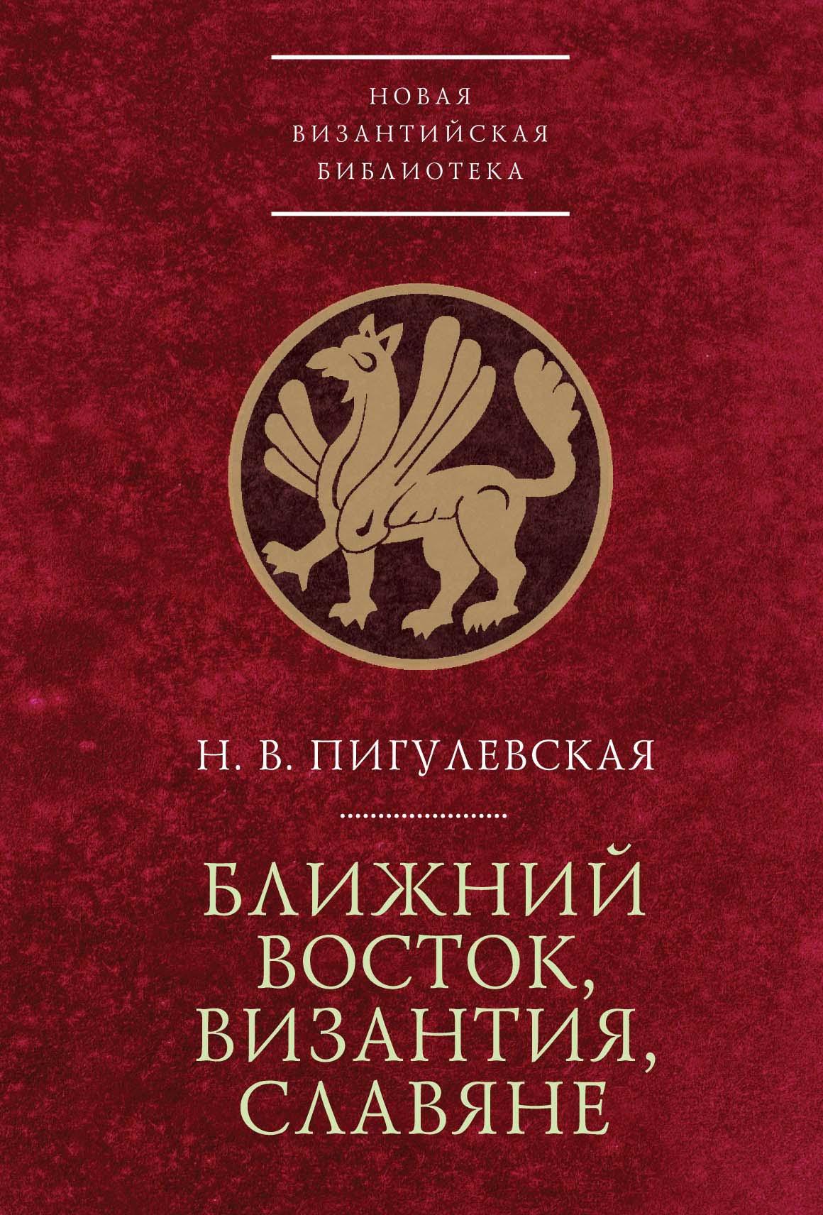 Н. В. Пигулевская Ближний Восток, Византия, славяне цена и фото