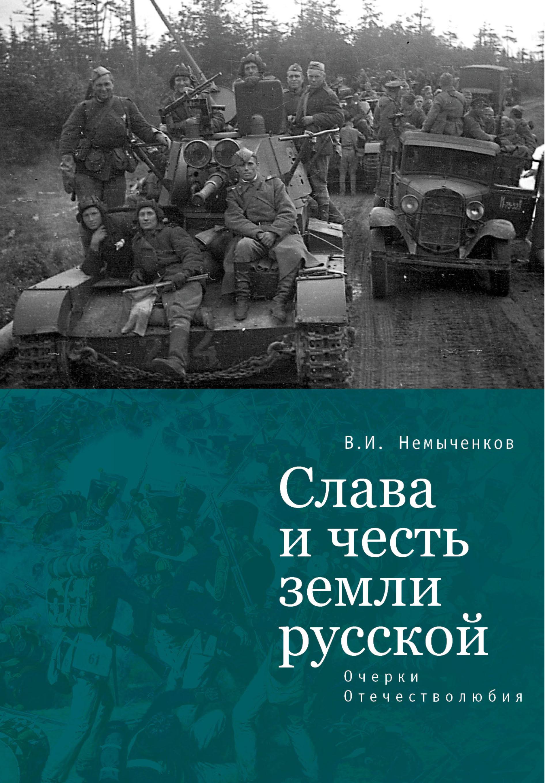 Слава и честь земли русской. Очерки Отечестволюбия