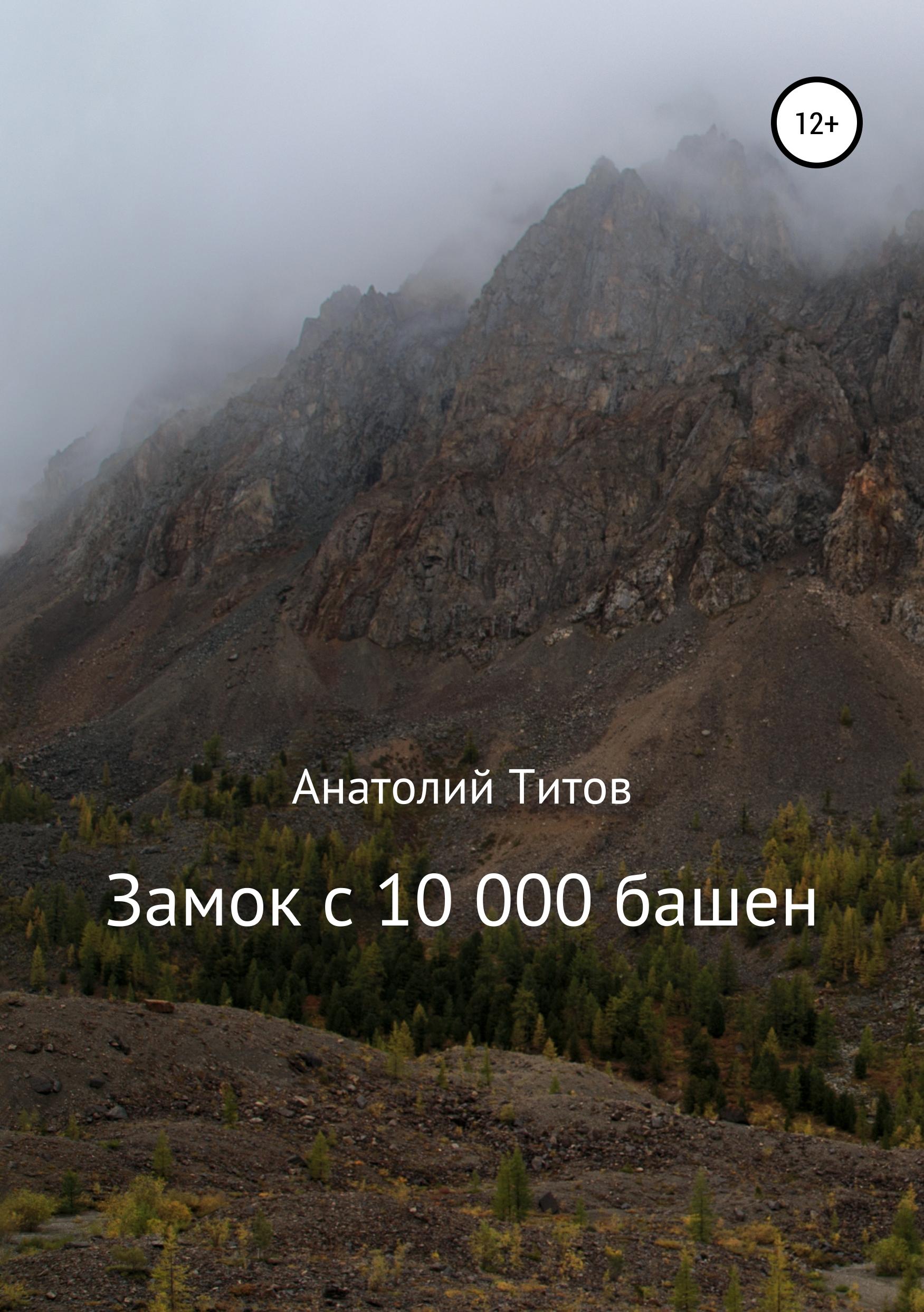 Анатолий Александрович Титов Замок с 10 000 башен
