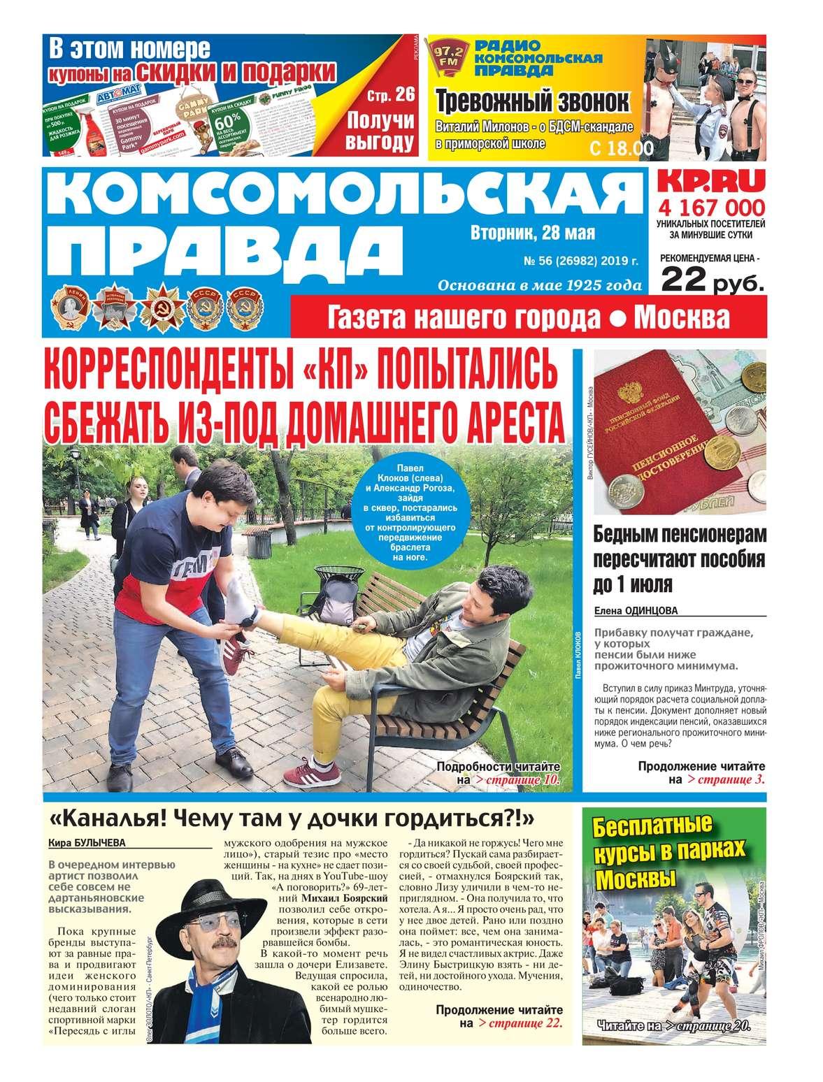 Комсомольская Правда. Москва 56-2019