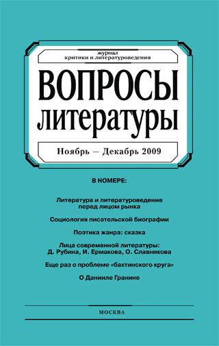 Отсутствует Вопросы литературы № 6 Ноябрь – Декабрь 2009