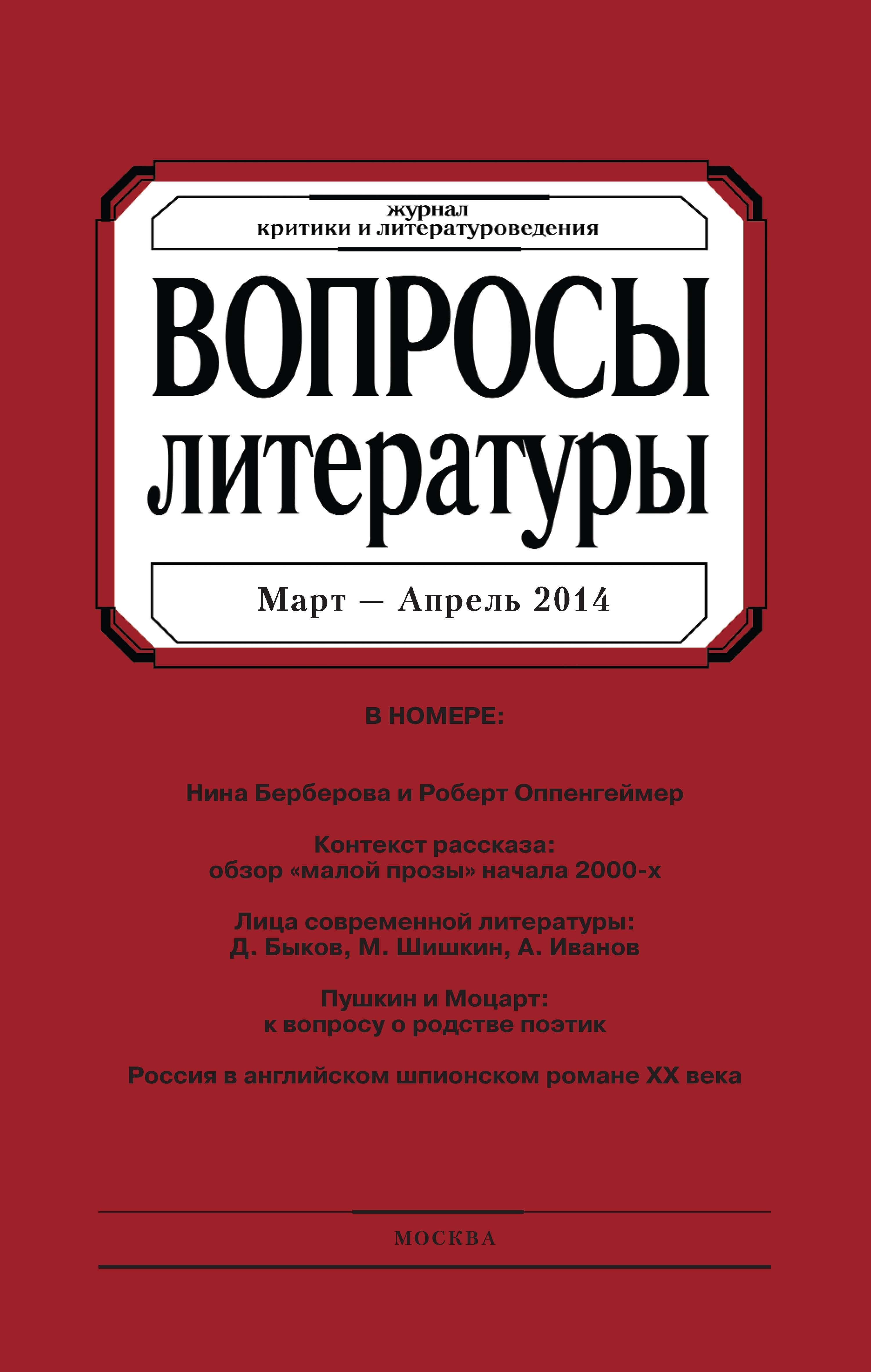 Отсутствует Вопросы литературы № 2 Март – Апрель 2014