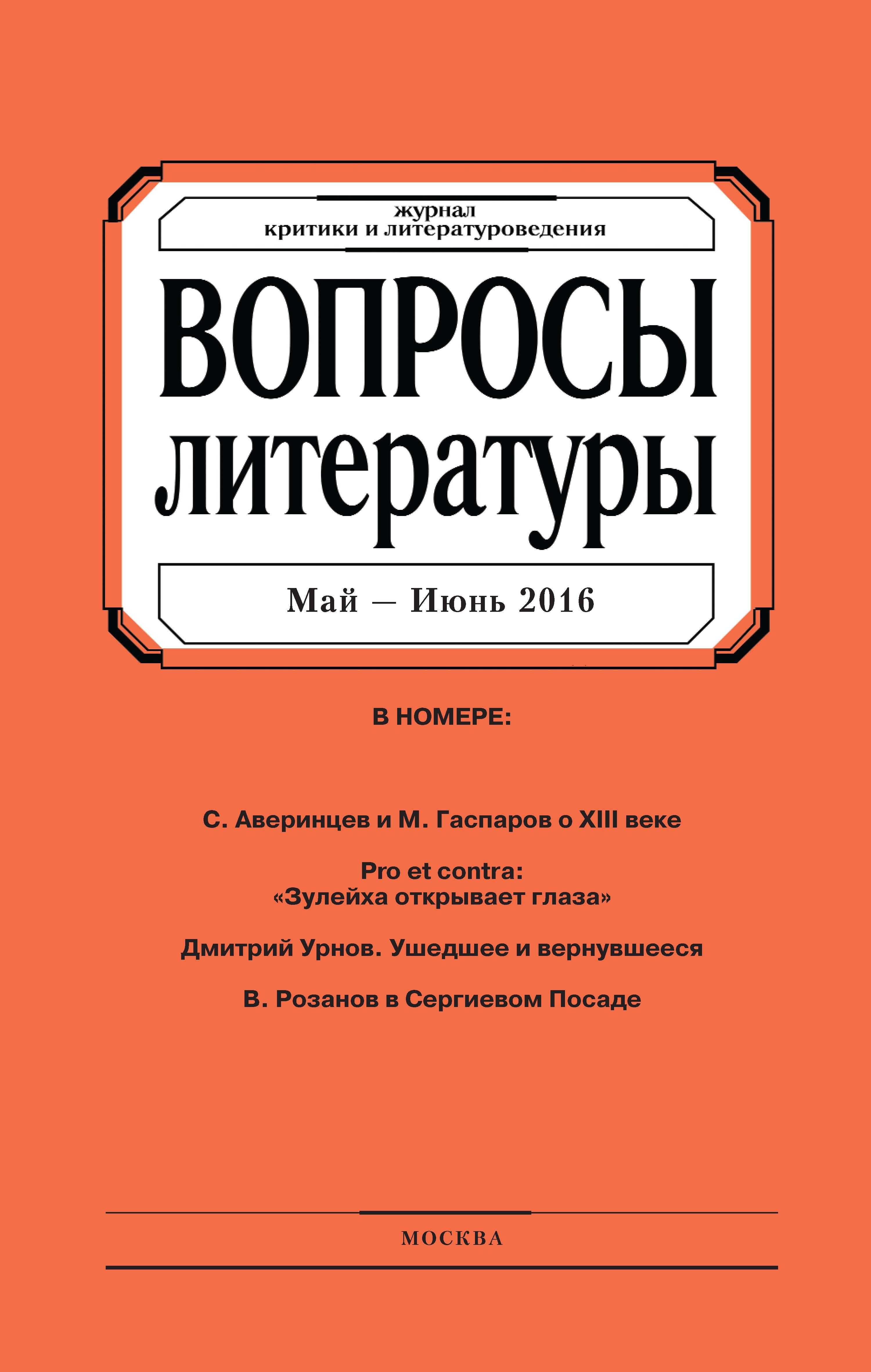 купить Отсутствует Вопросы литературы № 3 Май – Июнь 2016 по цене 200 рублей