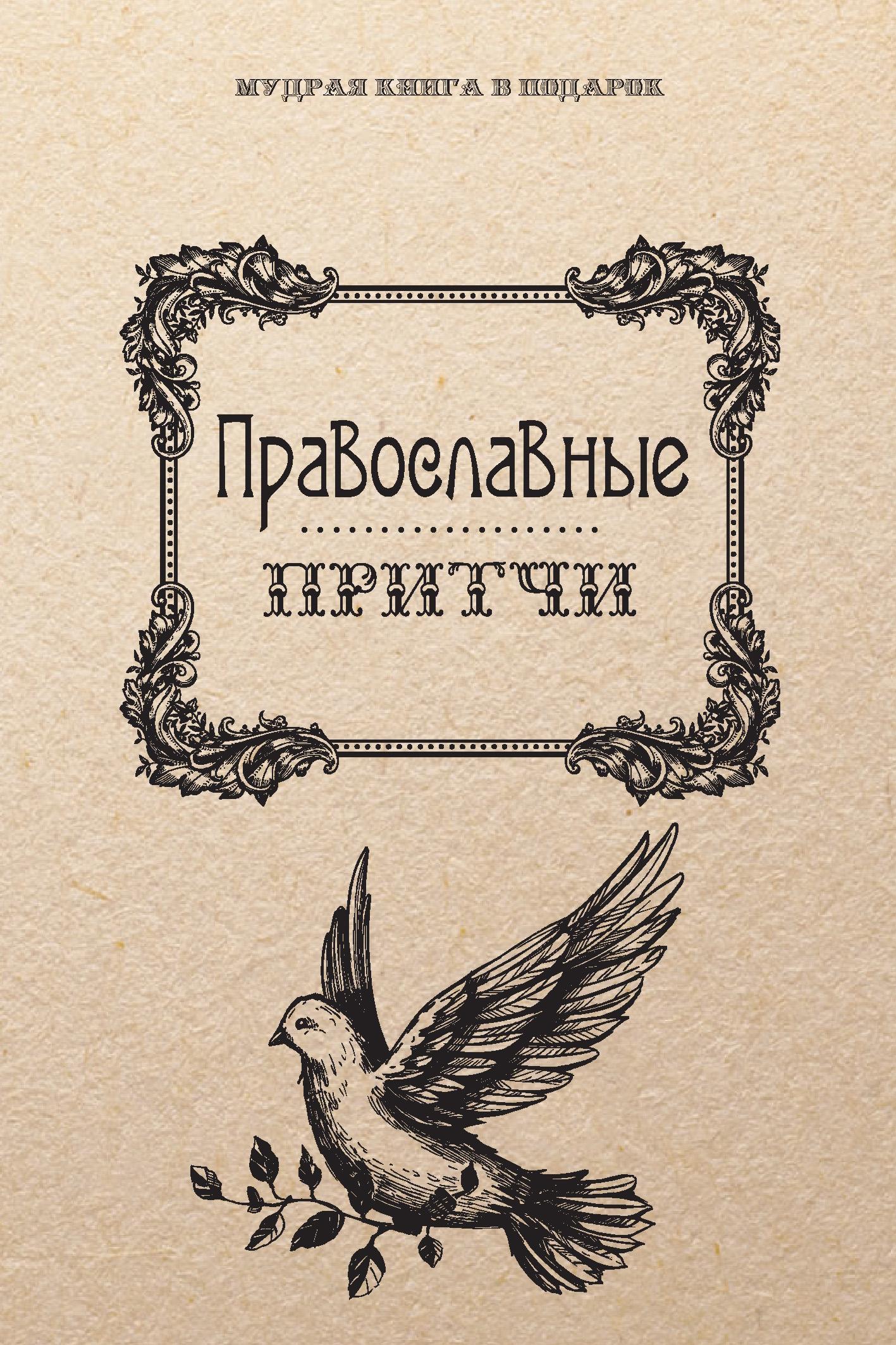 Отсутствует Православные притчи филиппов а сост православные притчи