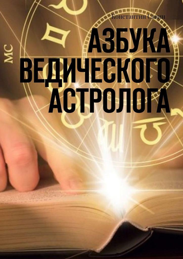 Константин Савин Азбука ведического астролога