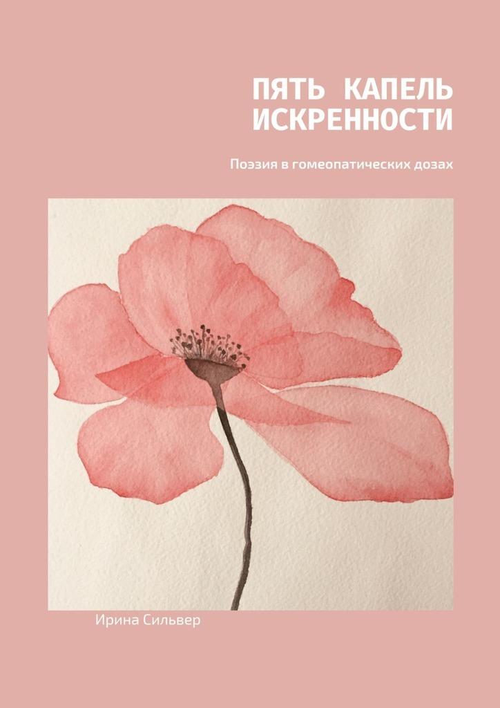 Ирина Сильвер Пять капель искренности. Поэзия в гомеопатических дозах после грозы поэзия