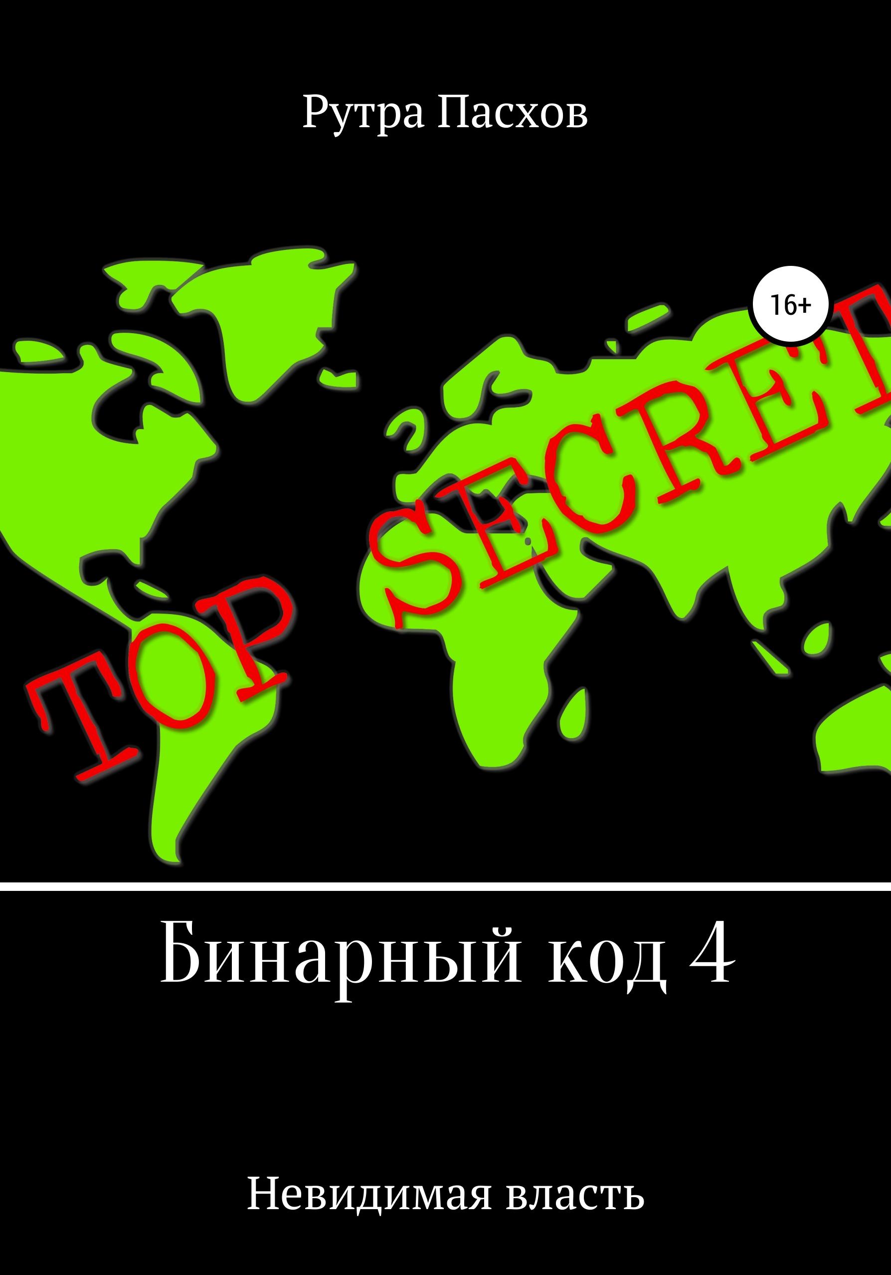 Артур Тигранович Задикян Бинарный код – 4. Невидимая власть цены онлайн