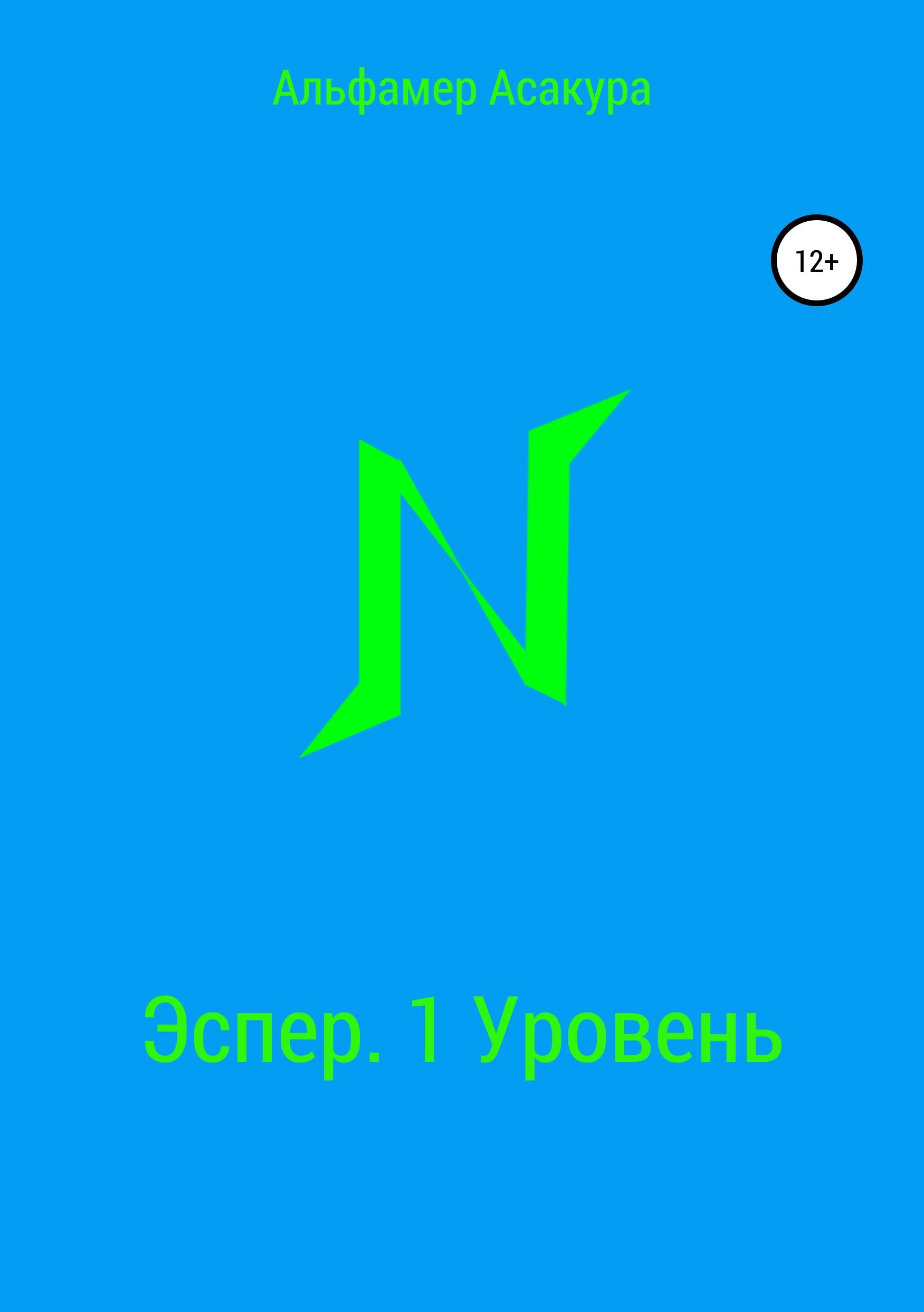 Альфамер Асакура Эспер. 1 Уровень овальная площадка для воркаута 1 уровень двор 50 кв м hercules w 1 7 1
