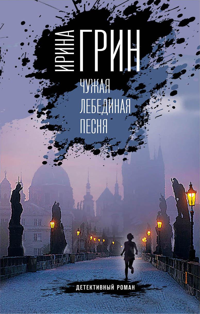 Ирина Грин Чужая лебединая песня