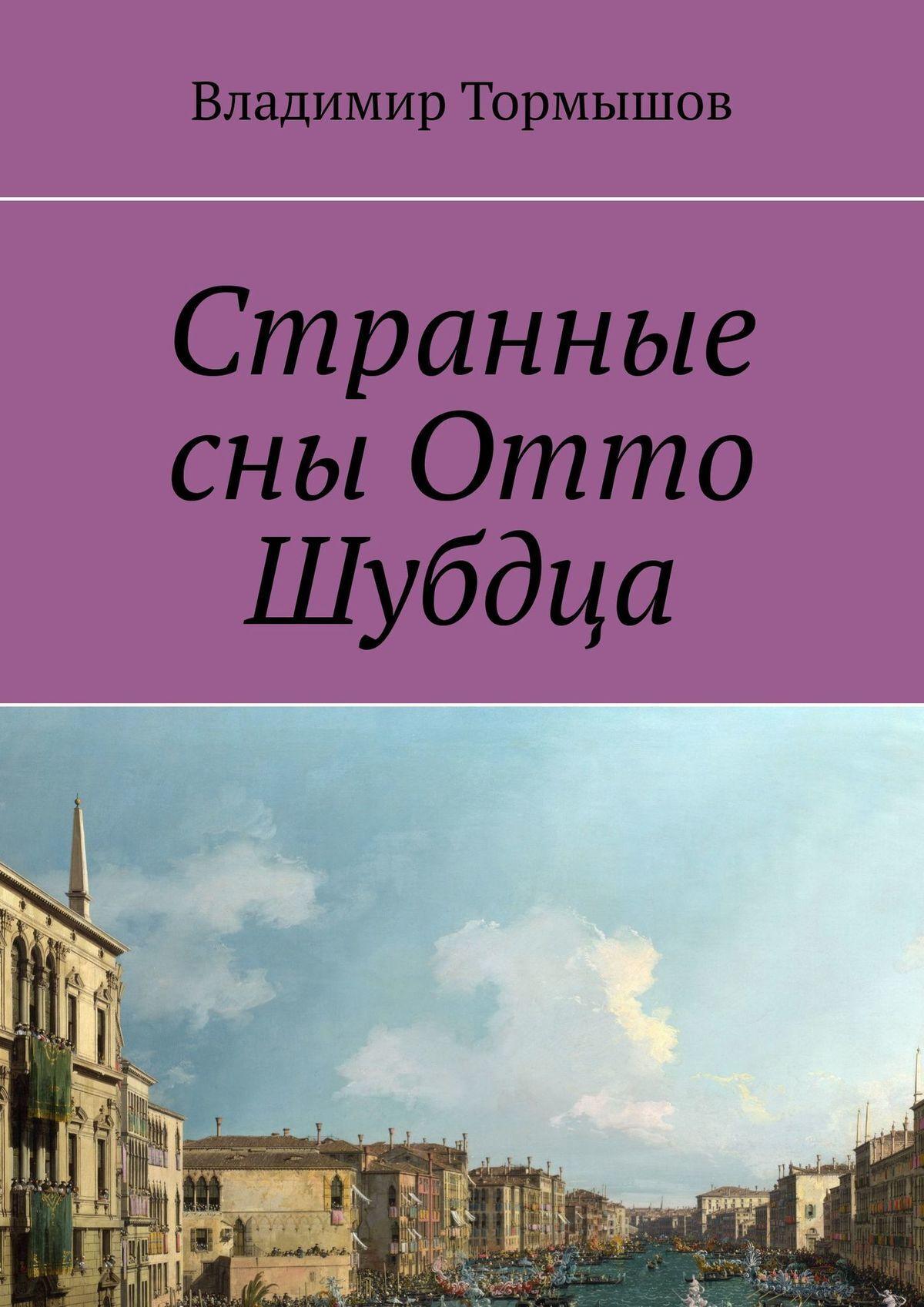 Странные сны Отто Шубдца