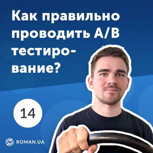 Роман Рыбальченко 14. Что такое A/B тесты и как их правильно проводить. Инструменты для A/B тестирования kaleo kaleo a b