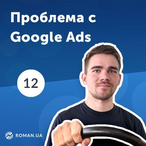 12. Проблема в аккаунтах Google Ads. Ошибка «Ограничено бюджетом»